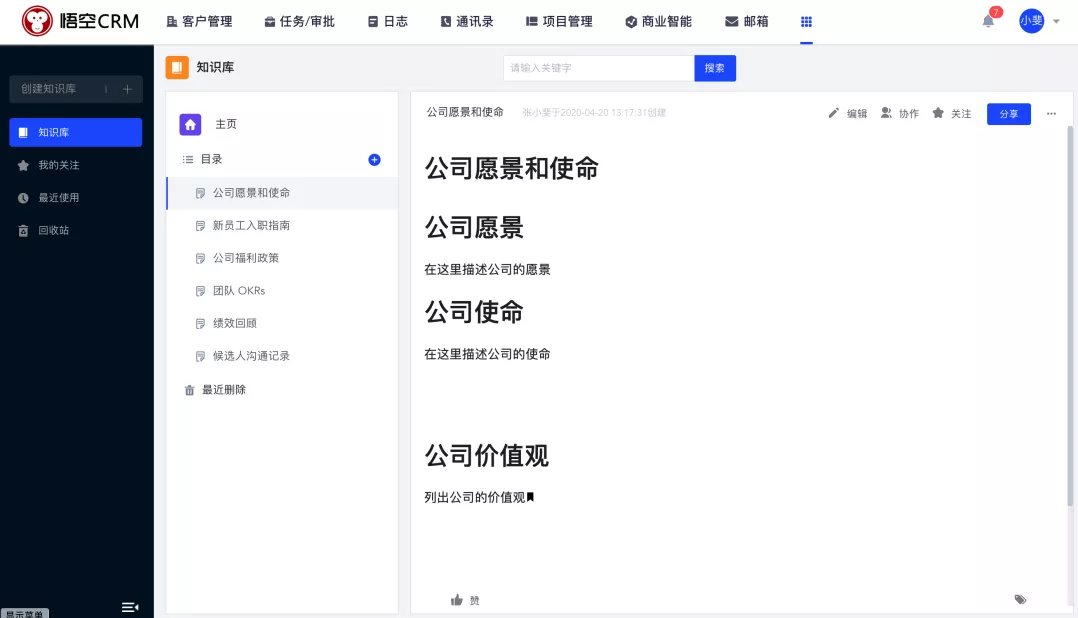 悟空CRM知识库页面展示
