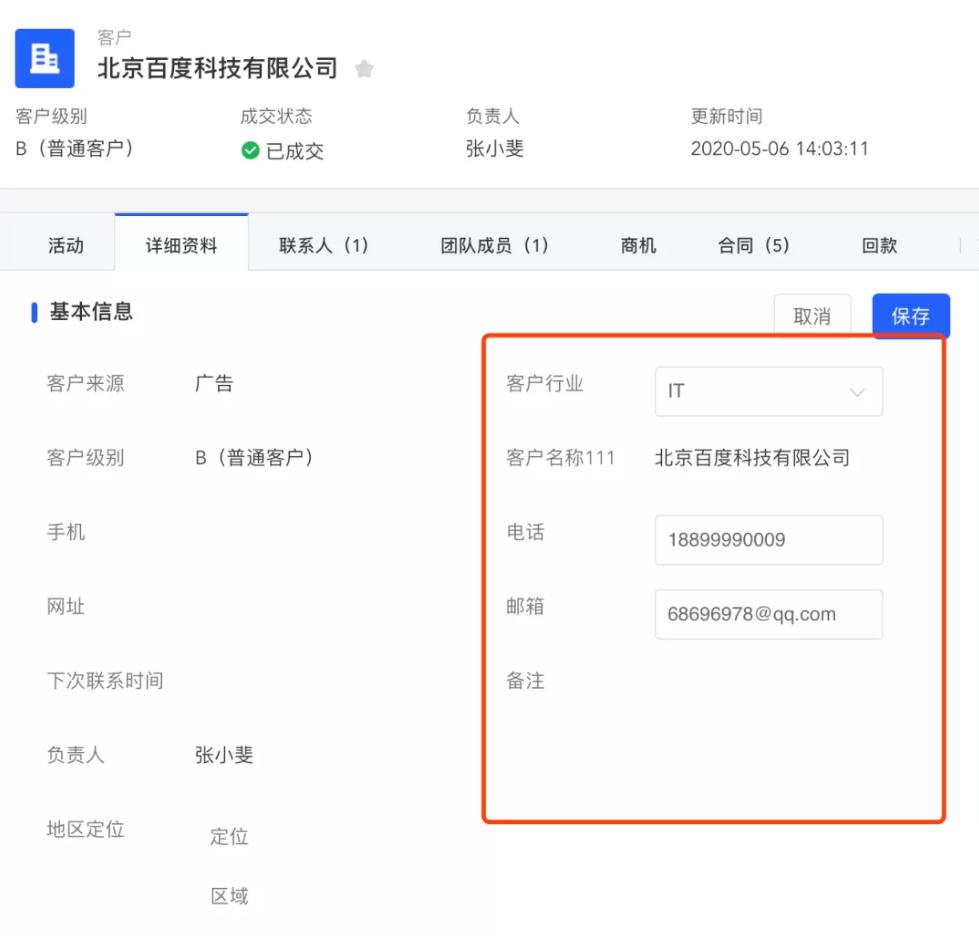 CRM详情页便捷编辑